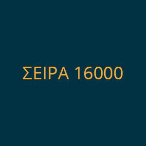 ΣΕΙΡΑ 16000