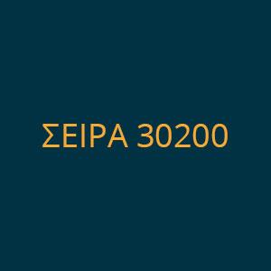 ΣΕΙΡΑ 30200