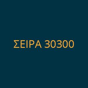 ΣΕΙΡΑ 30300