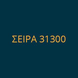 ΣΕΙΡΑ 31300