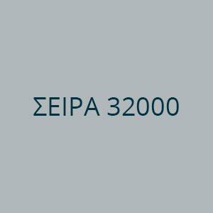 ΣΕΙΡΑ 32000