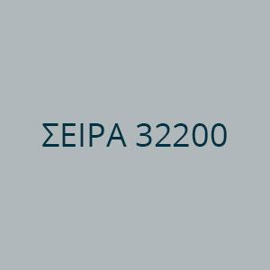 ΣΕΙΡΑ 32200