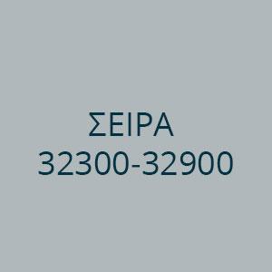ΣΕΙΡΑ 32300-32900