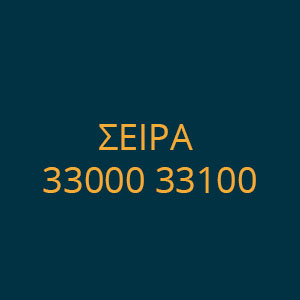ΣΕΙΡΑ 33000 33100