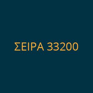 ΣΕΙΡΑ 33200