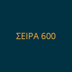 ΣΕΙΡΑ 600