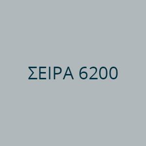 ΣΕΙΡΑ 6200