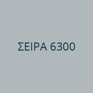 ΣΕΙΡΑ 6300