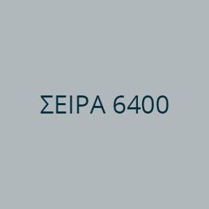 ΣΕΙΡΑ 6400