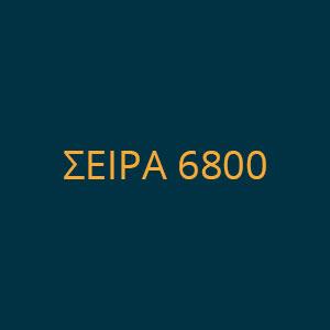 ΣΕΙΡΑ 6800