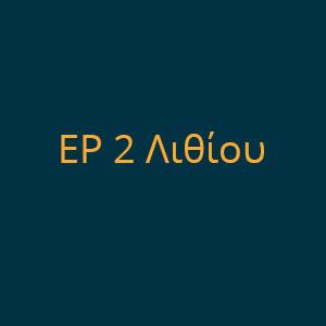 EP 2 Λιθίου