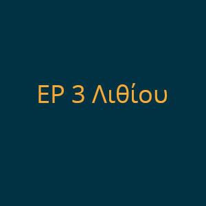 EP 3 Λιθίου