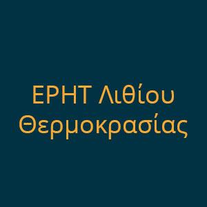 EPHT Λιθίου Θερμοκρασίας