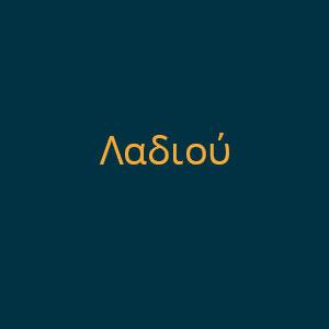 Λαδιού