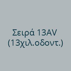 Σειρά 13AV (13χιλ.οδοντ.)