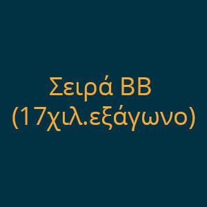 Σειρά ΒΒ (17χιλ.εξάγωνο)