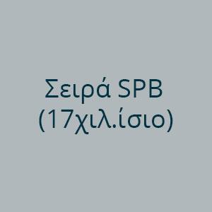 Σειρά SPB (17χιλ.ίσιο)
