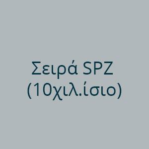 Σειρά SPZ (10χιλ.ίσιο)