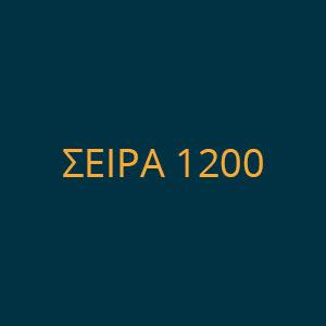 ΣΕΙΡΑ 1200