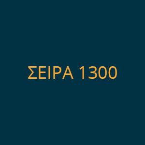 ΣΕΙΡΑ 1300