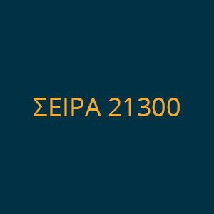 ΣΕΙΡΑ 21300