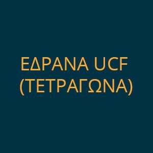 ΕΔΡΑΝΑ UCF (ΤΕΤΡΑΓΩΝΑ)