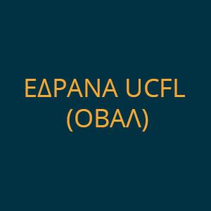 ΕΔΡΑΝΑ UCFL (ΟΒΑΛ)