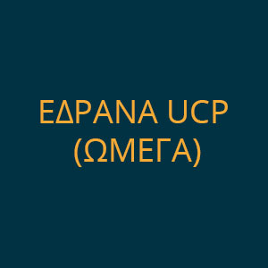 ΕΔΡΑΝΑ UCP (ΩΜΕΓΑ)