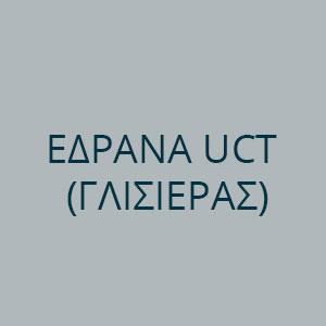 ΕΔΡΑΝΑ UCΤ (ΓΛΙΣΙΕΡΑΣ)