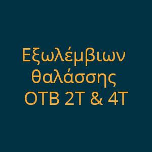 Εξωλέμβιων θαλάσσης ΟΤΒ 2Τ & 4T