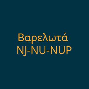 Βαρελωτά NJ-NU-NUP