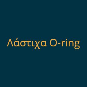 Λάστιχα O-ring