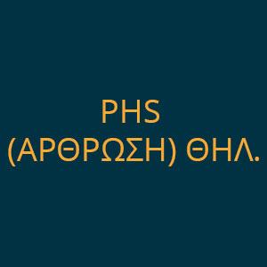 PHS (ΑΡΘΡΩΣΗ) ΘΗΛ.
