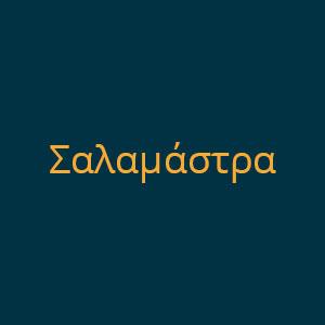 Σαλαμάστρα