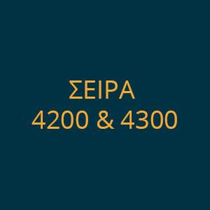 ΣΕΙΡΑ 4200 & 4300