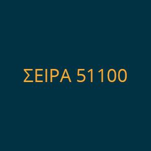 ΣΕΙΡΑ 51100