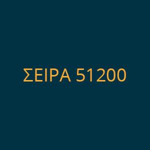 ΣΕΙΡΑ 51200