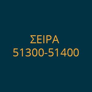 ΣΕΙΡΑ 51300-51400