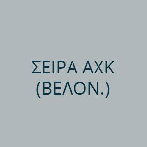ΣΕΙΡΑ ΑΧΚ (ΒΕΛΟΝ.)