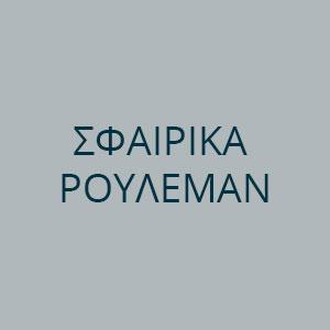 ΣΦΑΙΡΙΚΑ ΡΟΥΛΕΜΑΝ