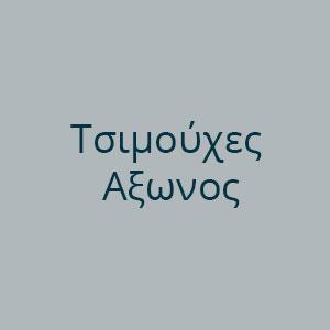 Τσιμούχες Αξωνος