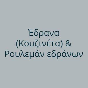 Έδρανα (Κουζινέτα) & Ρουλεμάν εδράνων