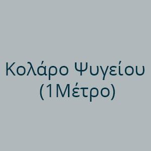 Κολάρο Ψυγείου (1Μέτρο)