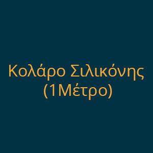 Κολάρο Σιλικόνης (1Μέτρο)