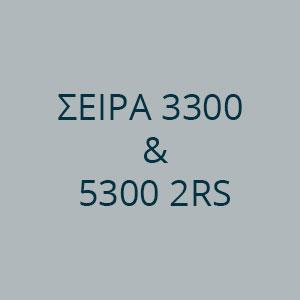 ΣΕΙΡΑ 3300 & 5300 2RS