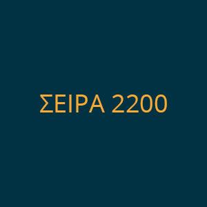 ΣΕΙΡΑ 2200