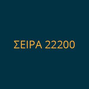 ΣΕΙΡΑ 22200
