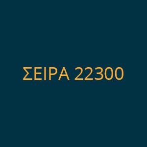 ΣΕΙΡΑ 22300