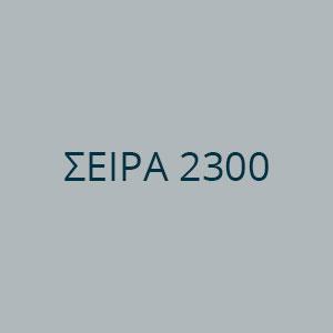 ΣΕΙΡΑ 2300