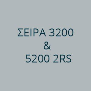 ΣΕΙΡΑ 3200 & 5200 2RS